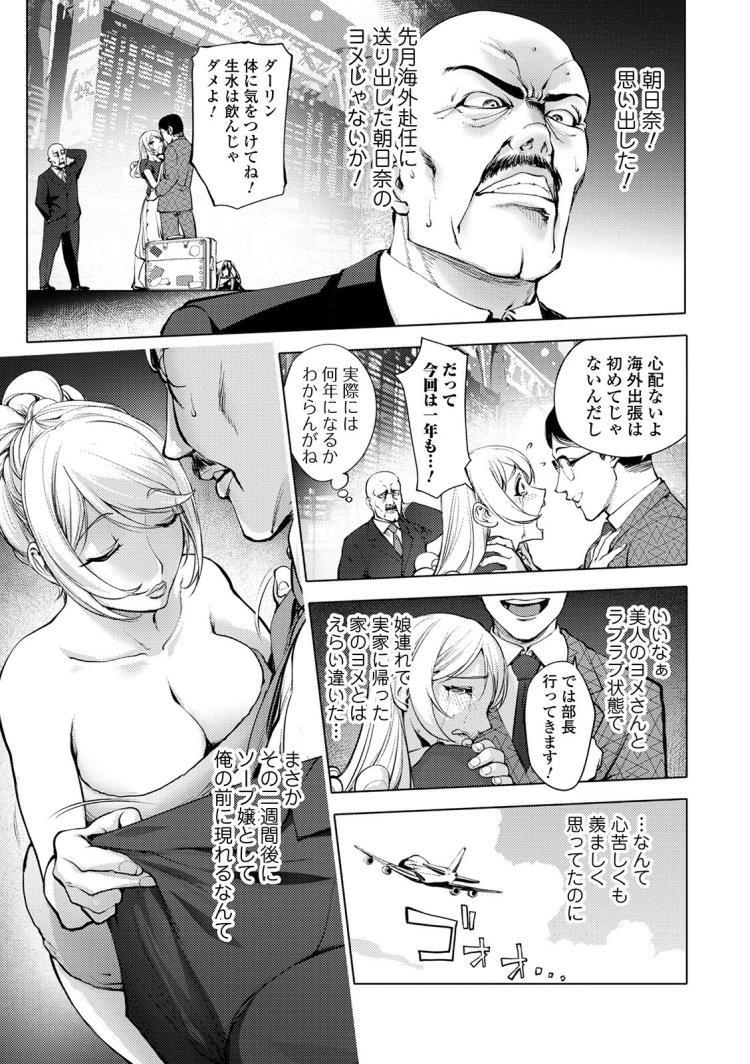 そーぷ嬢の本音 おっさんとベロチュー エロ同人誌情報館003