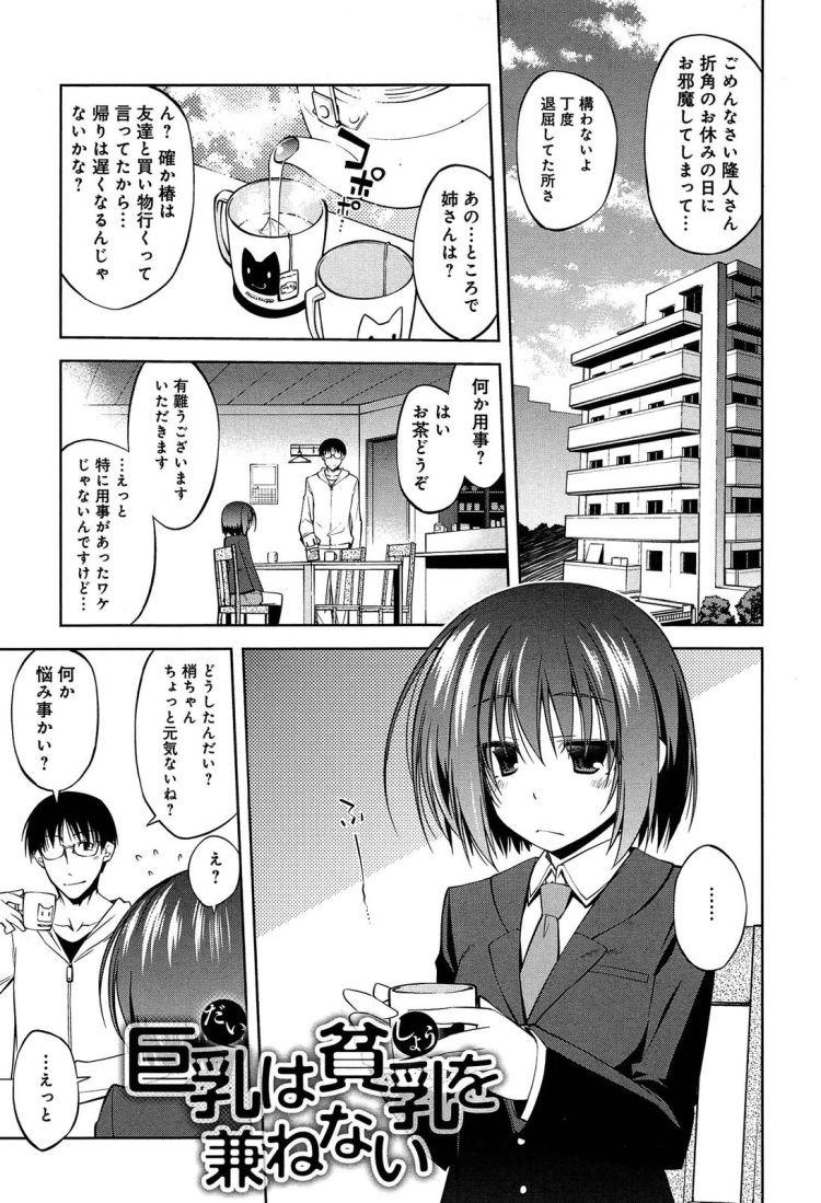 チッパい女子 学生りん画像 エロ同人誌情報館001