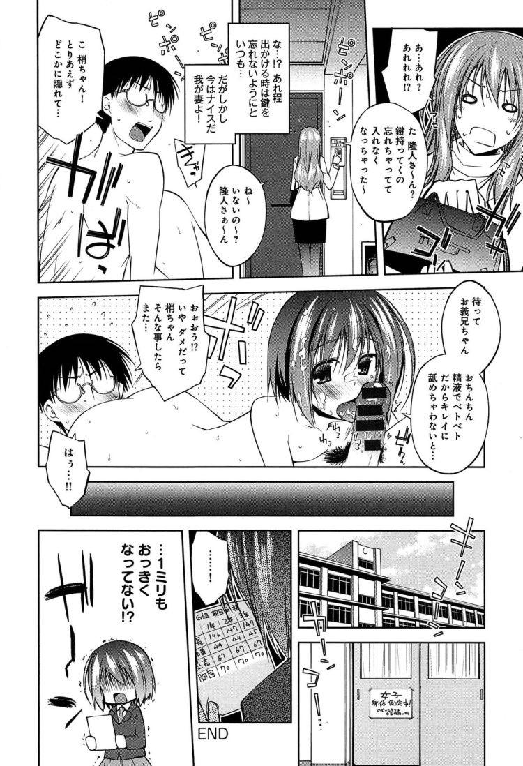 チッパい女子 学生りん画像 エロ同人誌情報館016