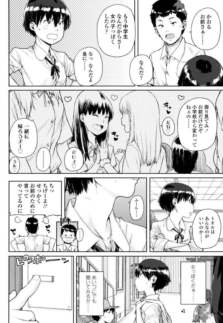 ボーイッシュ 女子 エロ同人誌情報館002