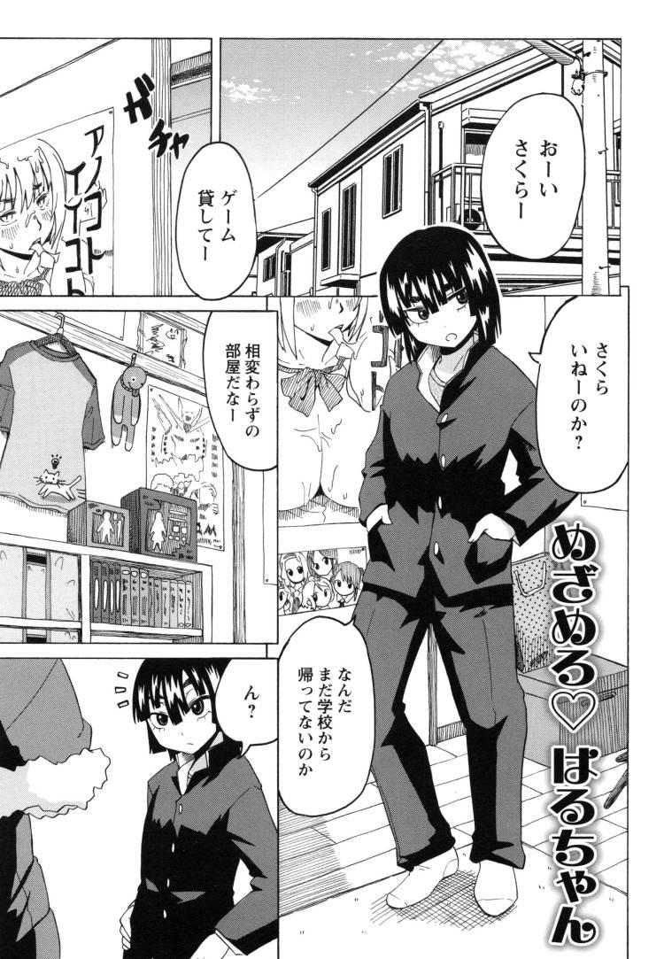 女装男子マゾ エロ同人誌情報館001