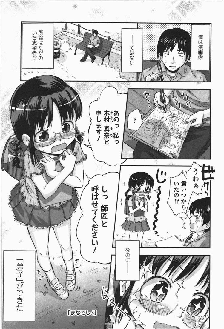 女子小学生 高学年 性欲 エロ同人誌情報館001