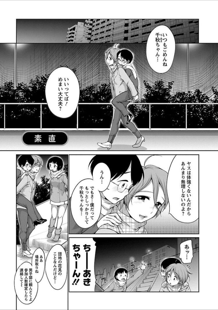 大人びた女子小学生 エロ同人誌情報館001