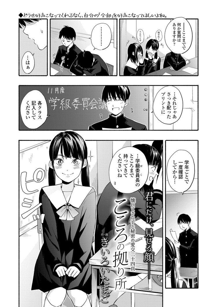 後輩女子エロ漫画 エロ同人誌情報館001