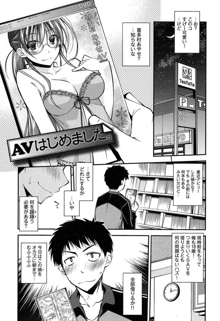 アダルトショップ店員エロ漫画 エロ同人誌情報館001