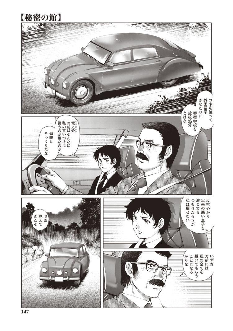 絶倫お父さんエロ漫画 エロ同人誌情報館001