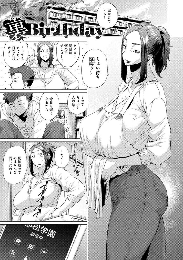 母子家庭レイプエロ漫画 エロ同人誌情報館001