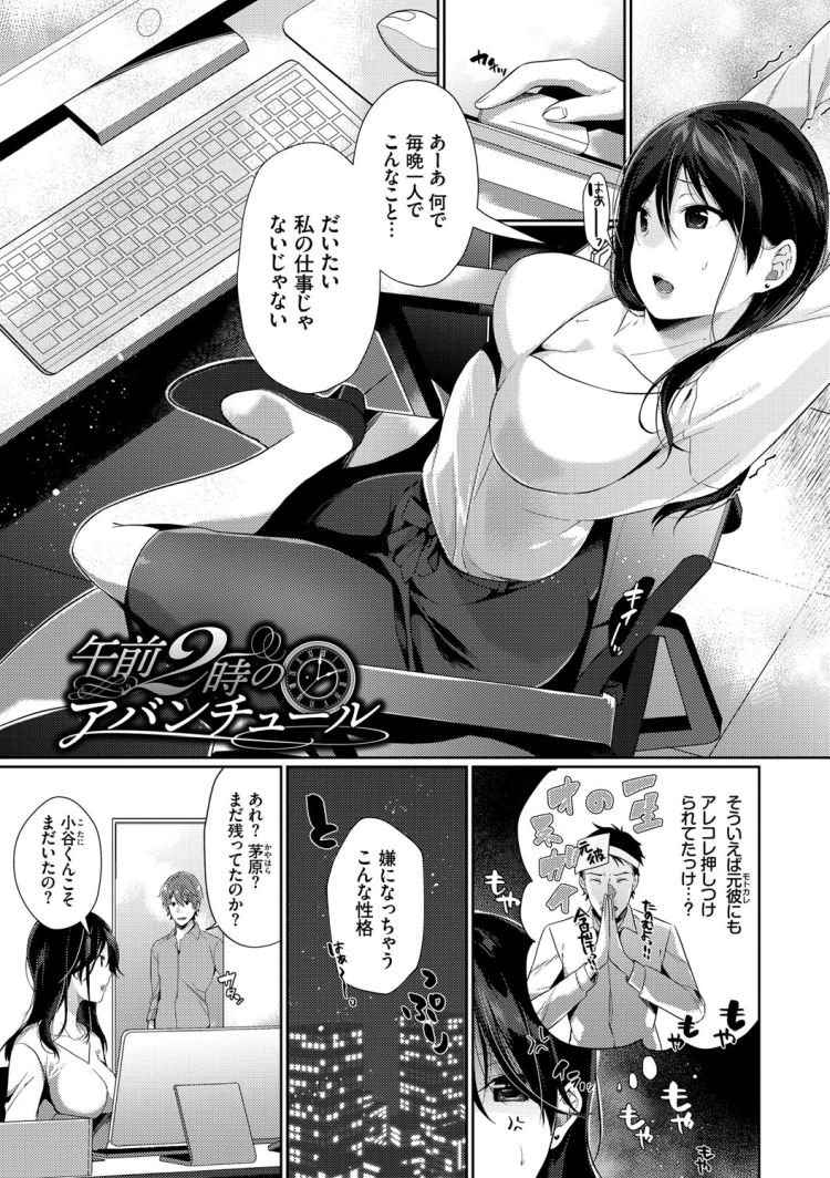 不感症OLエロ漫画 エロ同人誌情報館001