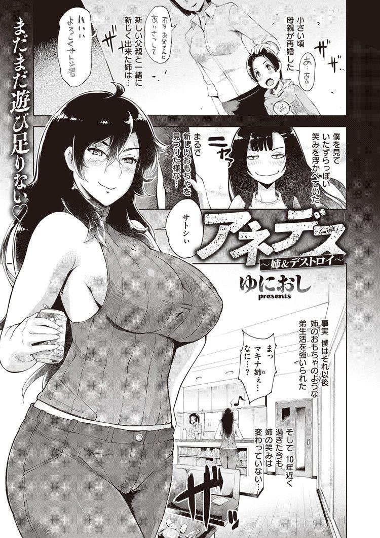 淫乱義姉エロ漫画 エロ同人誌情報館001