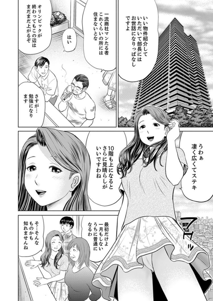 セレブ妻堕ちエロ漫画 エロ同人誌情報館001