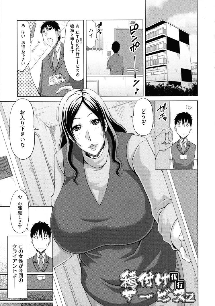 孕ませエロ漫画 エロ同人誌情報館001