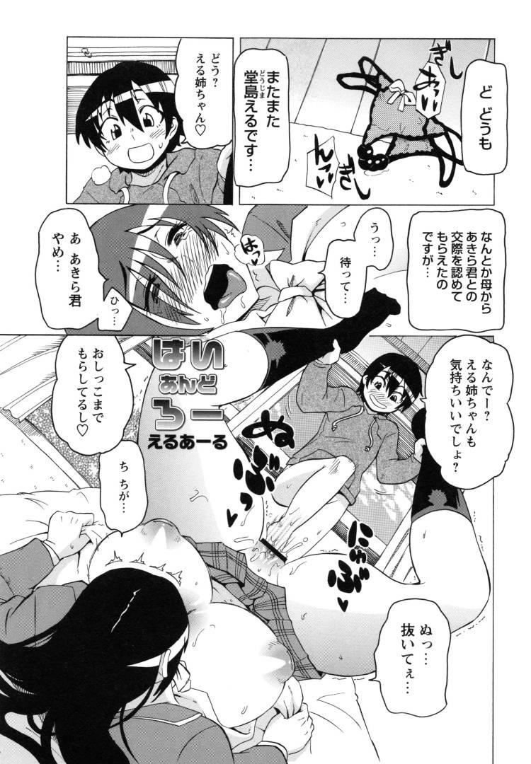電気あんまエロ漫画 エロ同人誌情報館001