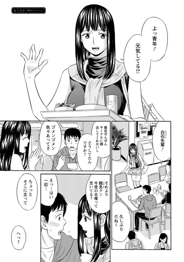 玩具オナニーエロ漫画 エロ同人誌情報館001