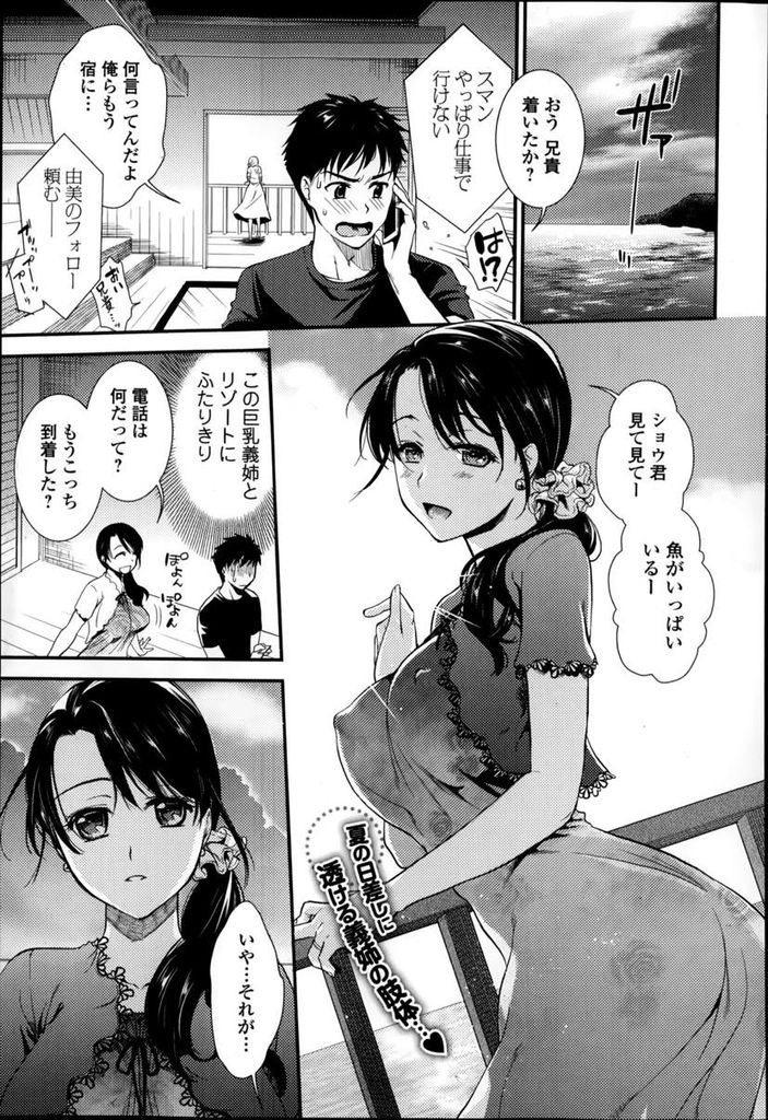 兄嫁ファックエロ漫画 エロ同人誌情報館001