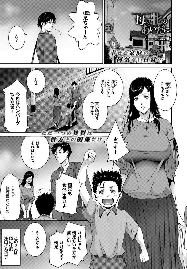 セフレ子持ち妻エロ漫画 エロ同人誌情報館001