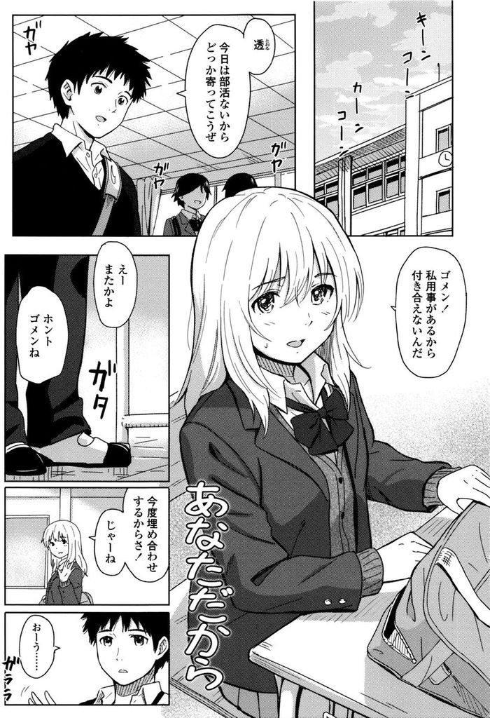 子守りJKエロ漫画 エロ同人誌情報館001