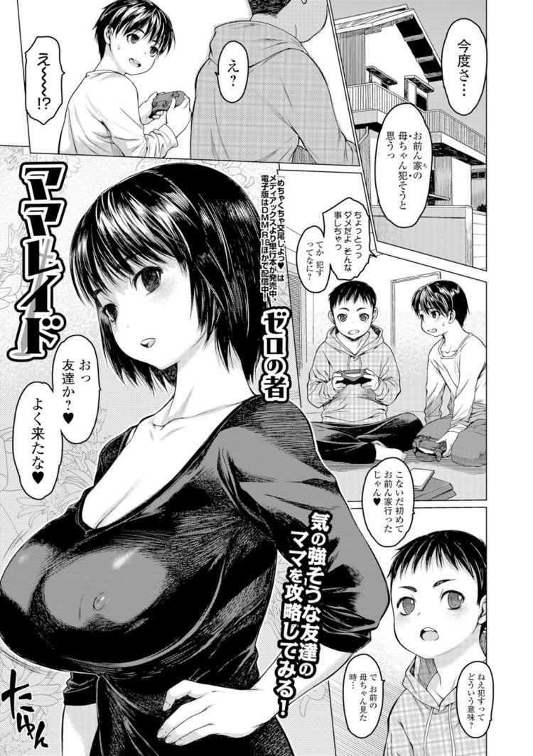 友達のお母さん 可愛いエロ漫画 エロ同人誌情報館001