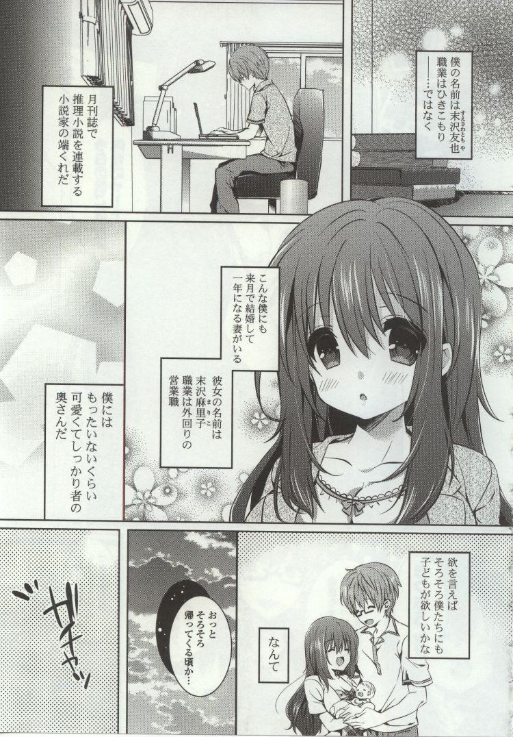 媚薬妻エロ漫画 エロ同人誌情報館001