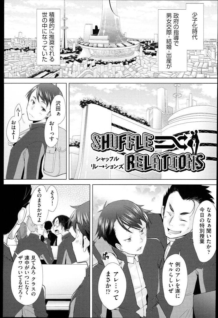 少子化対策 成功例 日本エロ漫画 エロ同人誌情報館001