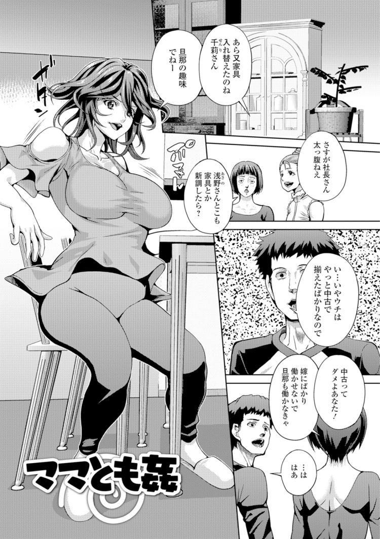 専業主夫 無職エロ漫画 エロ同人誌情報館001