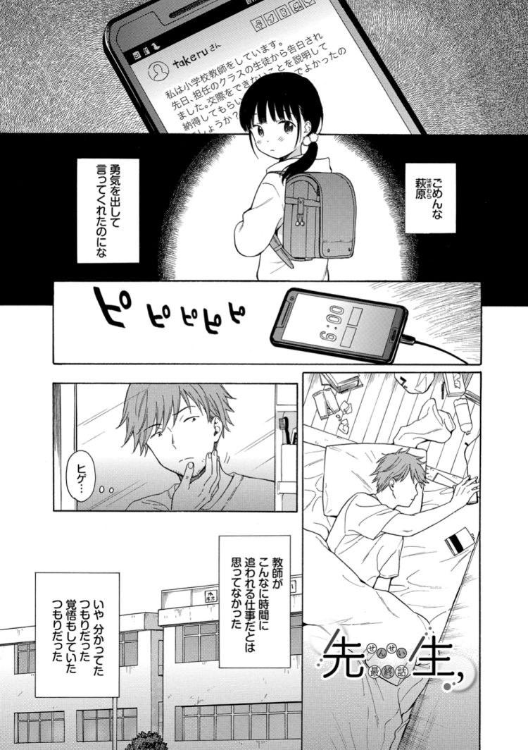 ろリコン好きな男エロ漫画 エロ同人誌情報館001