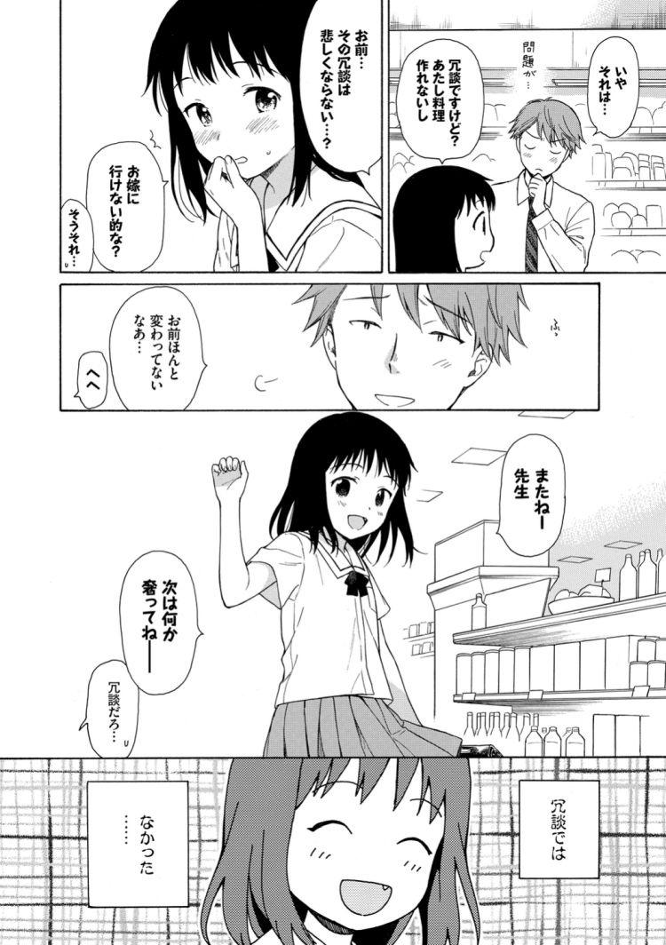 ろリコン好きな男エロ漫画 エロ同人誌情報館004