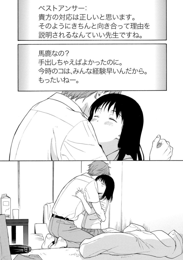 ろリコン好きな男エロ漫画 エロ同人誌情報館009