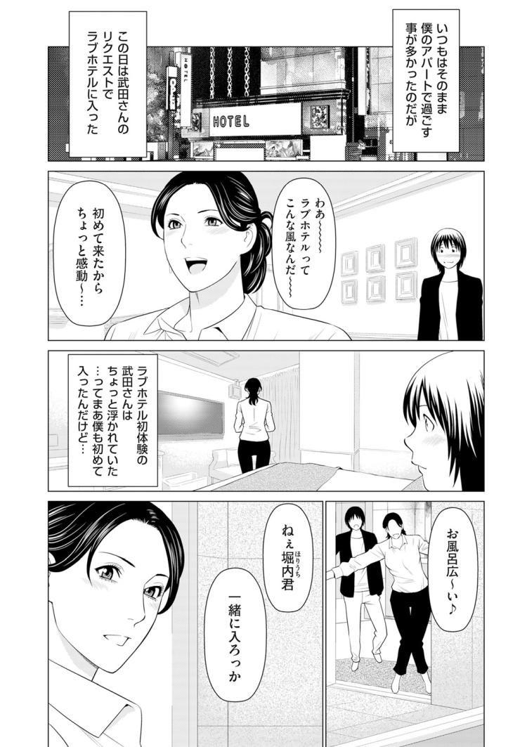 マリッジブルー 浮気エロ漫画 エロ同人誌情報館002