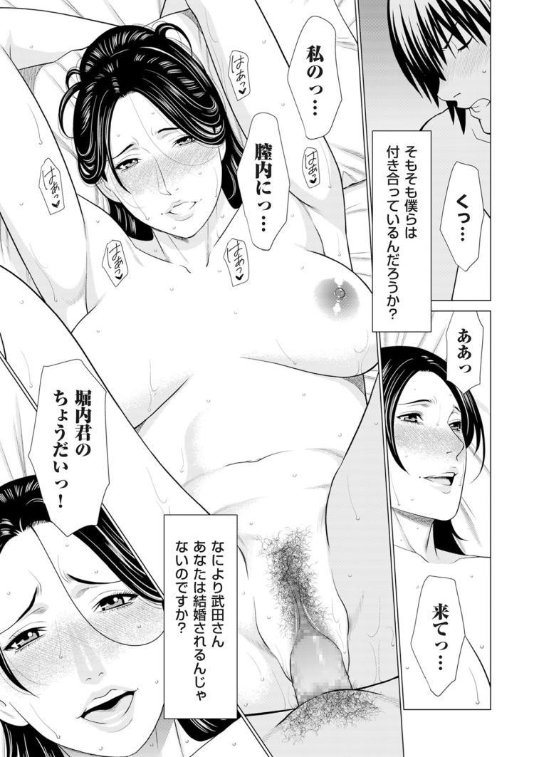 マリッジブルー 浮気エロ漫画 エロ同人誌情報館011