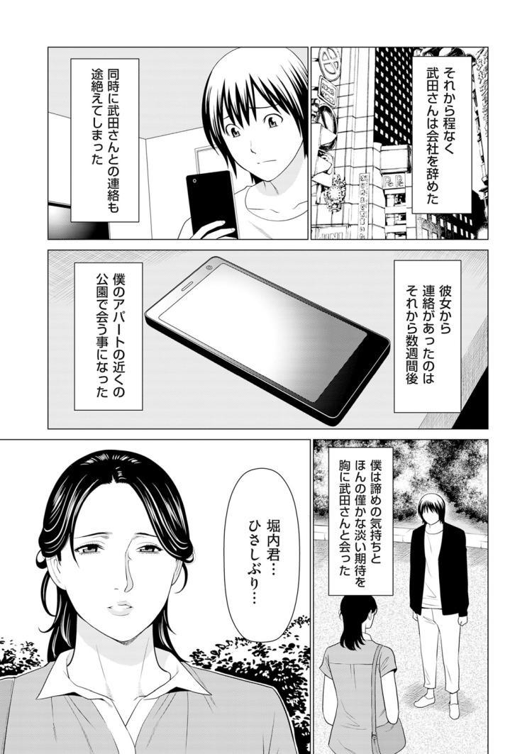 マリッジブルー 浮気エロ漫画 エロ同人誌情報館013