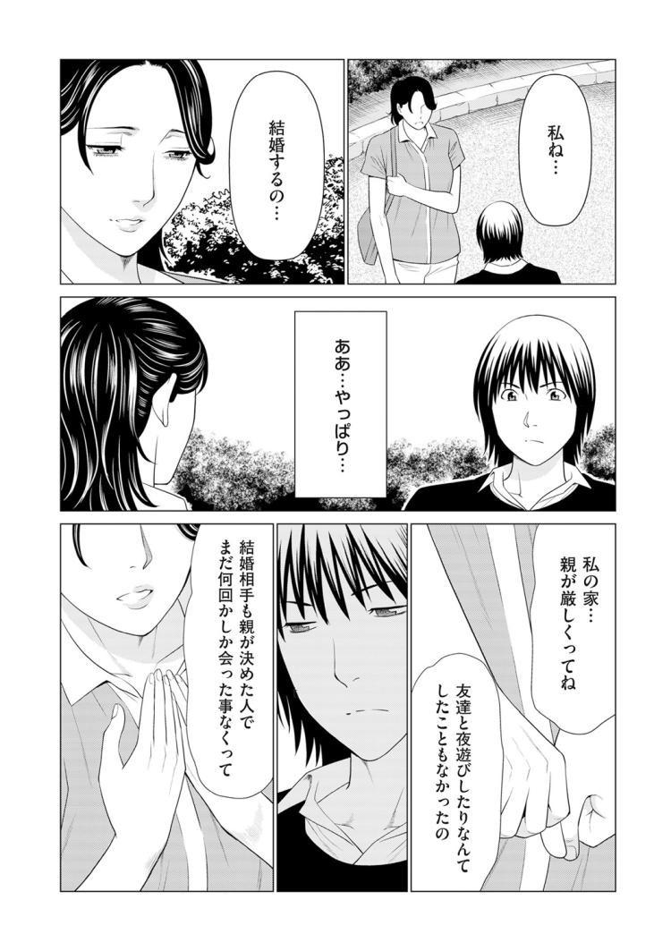 マリッジブルー 浮気エロ漫画 エロ同人誌情報館014