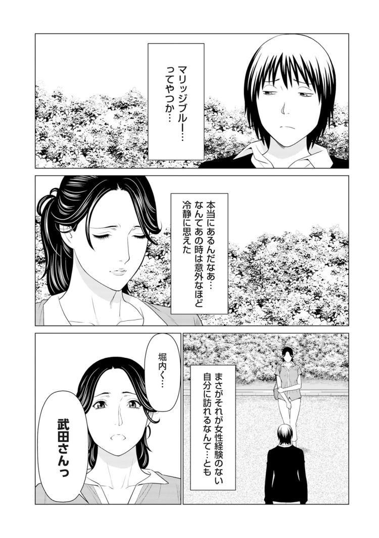 マリッジブルー 浮気エロ漫画 エロ同人誌情報館016