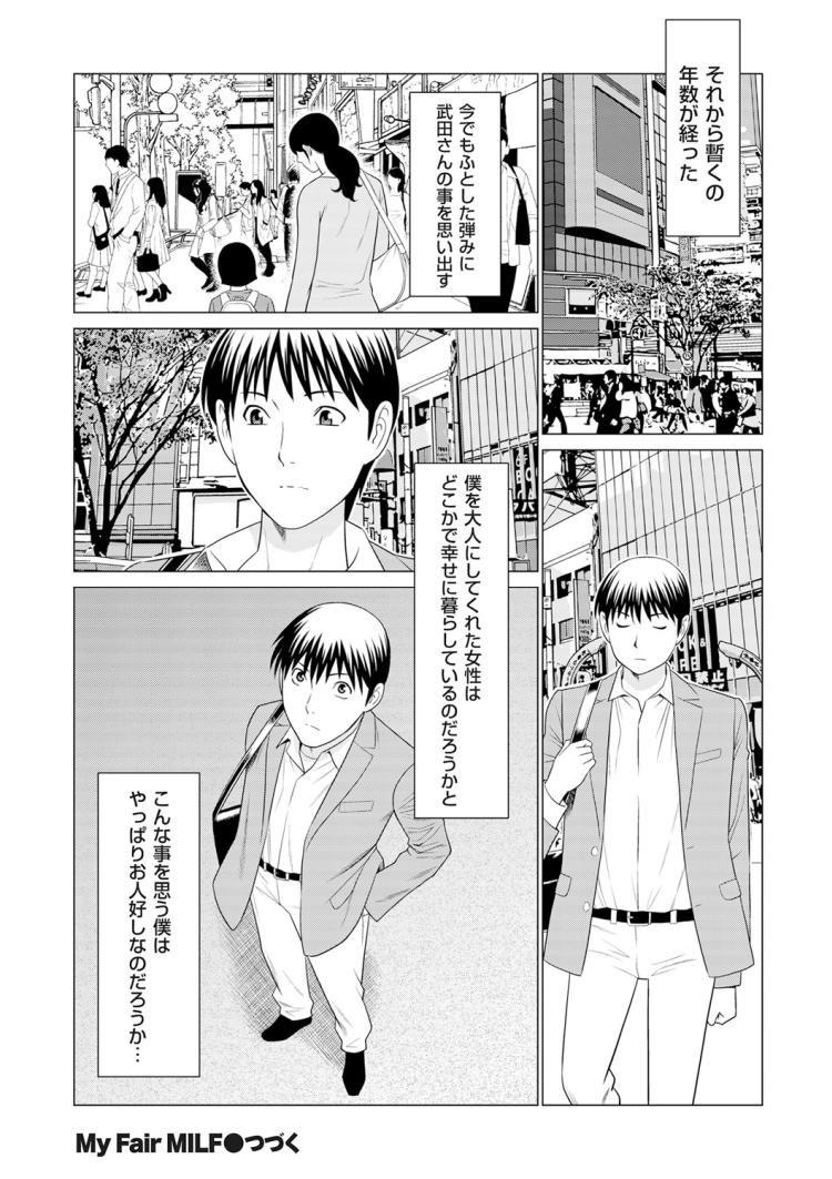 マリッジブルー 浮気エロ漫画 エロ同人誌情報館018