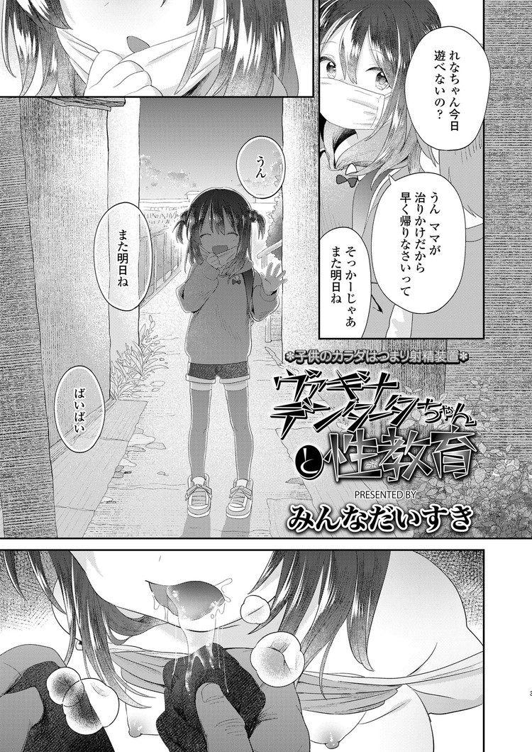校内写生 無料エロ漫画 エロ同人誌情報館002