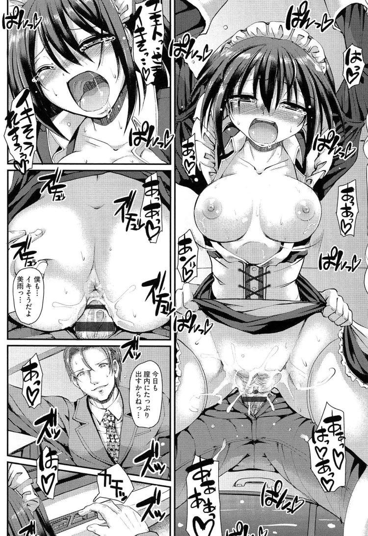 カーセッックス しやすい車エロ漫画 エロ同人誌情報館012
