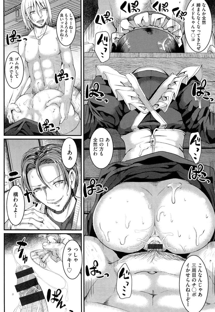 カーセッックス しやすい車エロ漫画 エロ同人誌情報館026