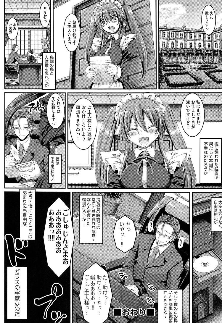 カーセッックス しやすい車エロ漫画 エロ同人誌情報館032