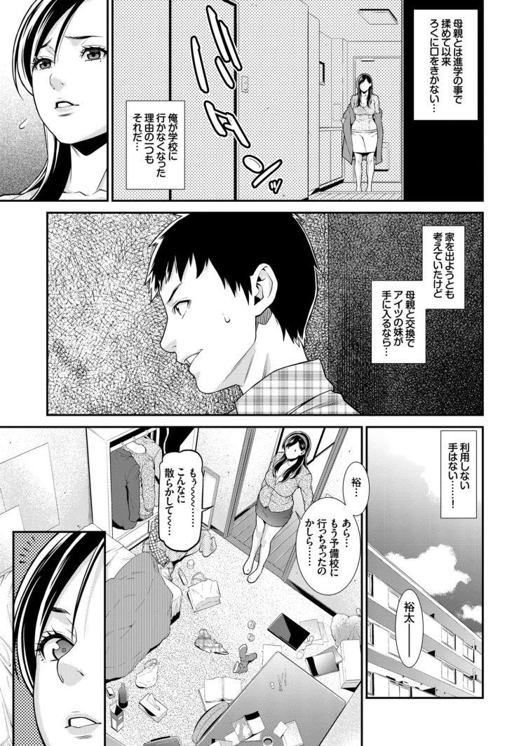 友達のお母さん 可愛いエロ漫画 エロ同人誌情報館003