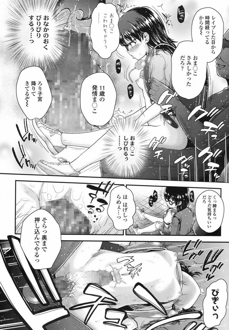 とうサツ動画アイきゅーエロ漫画 エロ同人誌情報館018