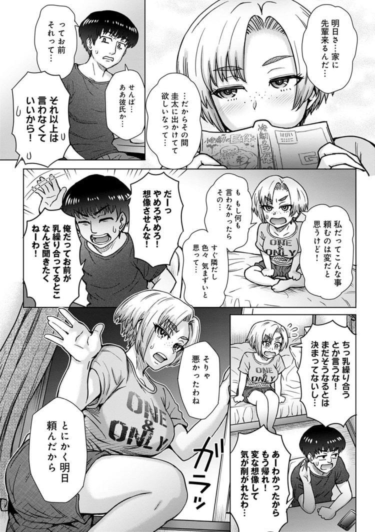 眠らせておかすエロ漫画 エロ同人誌情報館003