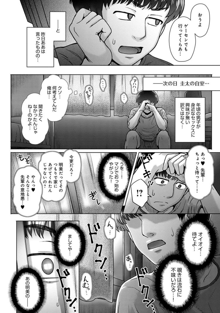 眠らせておかすエロ漫画 エロ同人誌情報館004