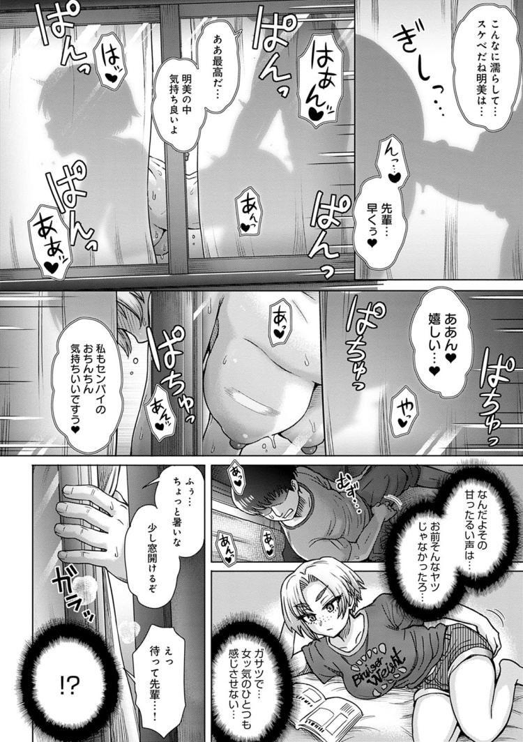 眠らせておかすエロ漫画 エロ同人誌情報館006