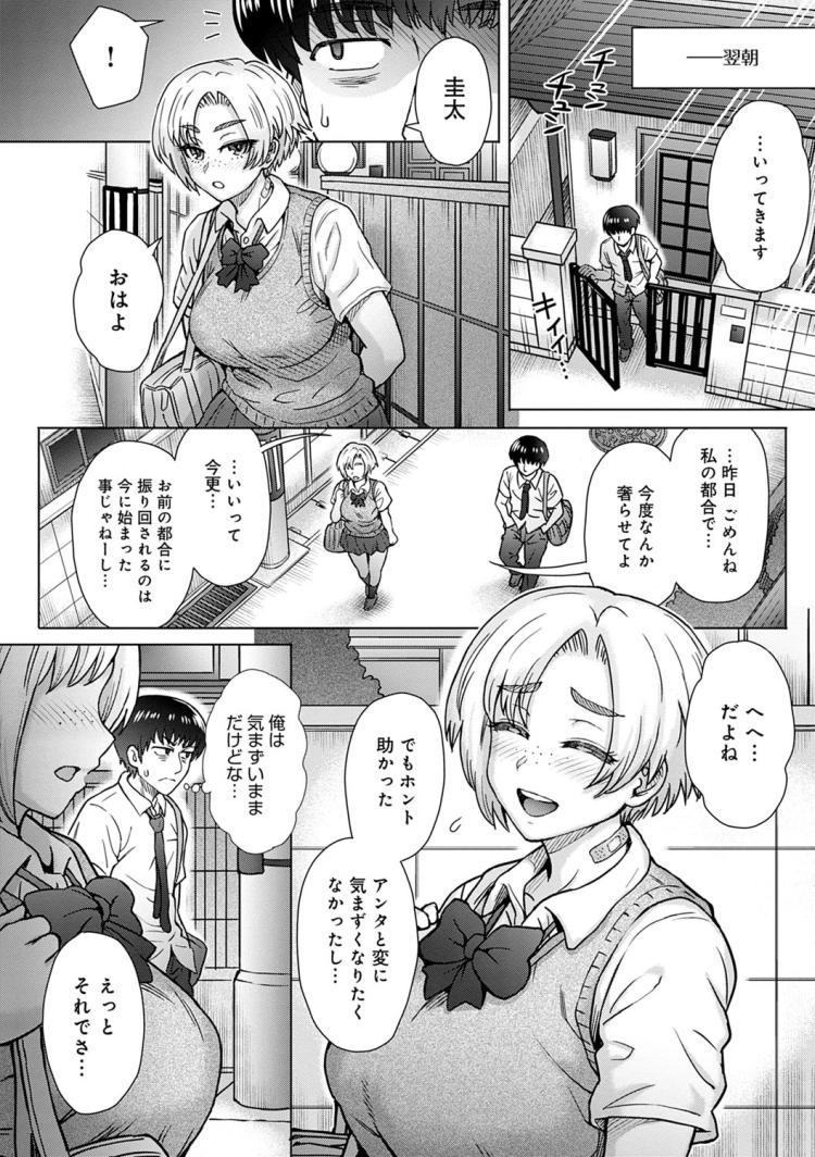 眠らせておかすエロ漫画 エロ同人誌情報館010