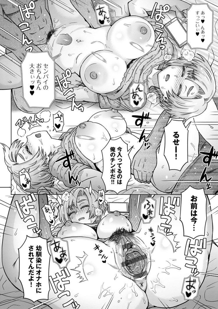 眠らせておかすエロ漫画 エロ同人誌情報館022