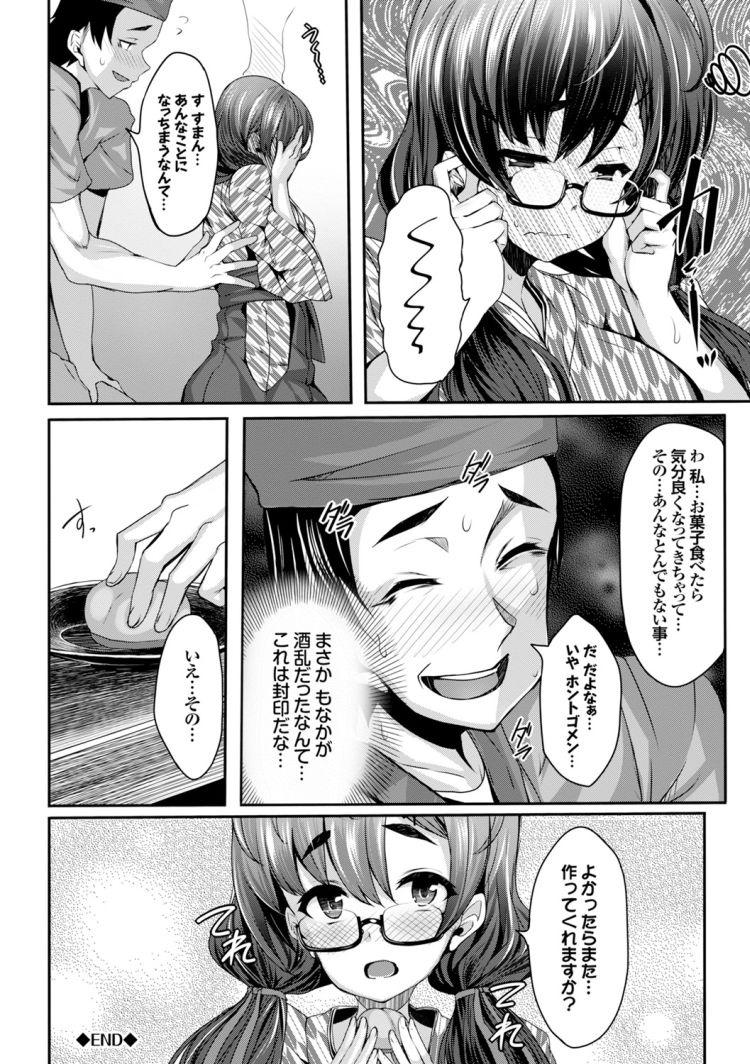 酔っ払い 女 抱きつくエロ漫画 エロ同人誌情報館018