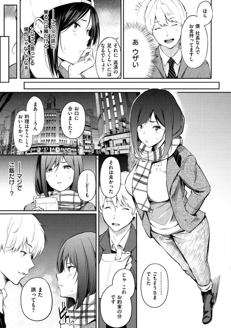 チャラ男 真面目な女性エロ漫画 エロ同人誌情報館003