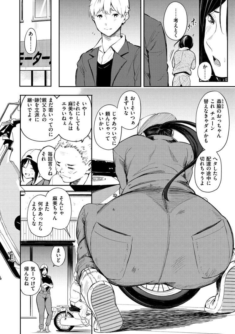 チャラ男 真面目な女性エロ漫画 エロ同人誌情報館004