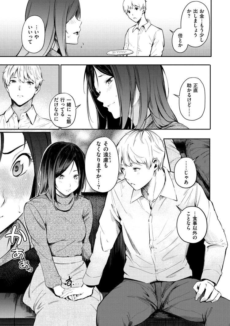 チャラ男 真面目な女性エロ漫画 エロ同人誌情報館009