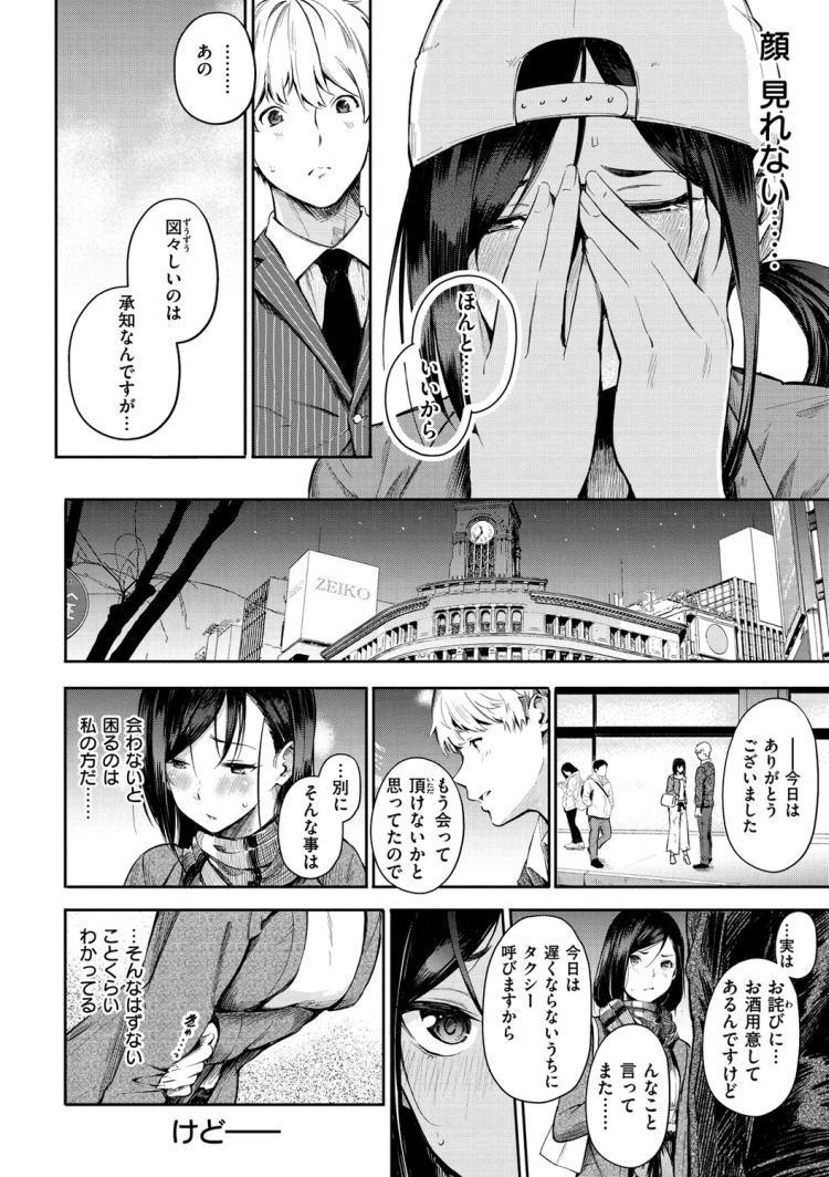 チャラ男 真面目な女性エロ漫画 エロ同人誌情報館014