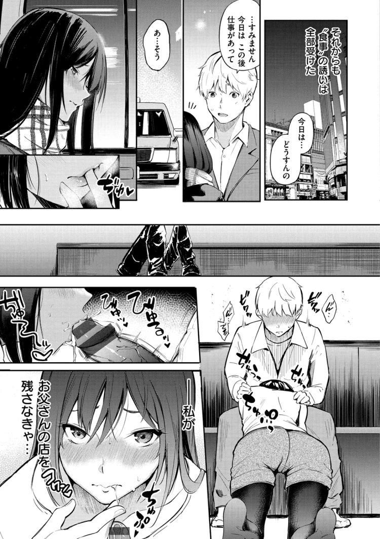 チャラ男 真面目な女性エロ漫画 エロ同人誌情報館017